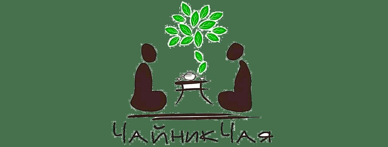 Чайник Чая